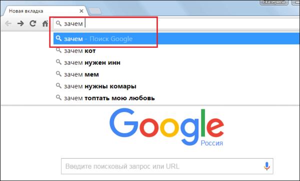 подсказки в строке ввода поискового запроса
