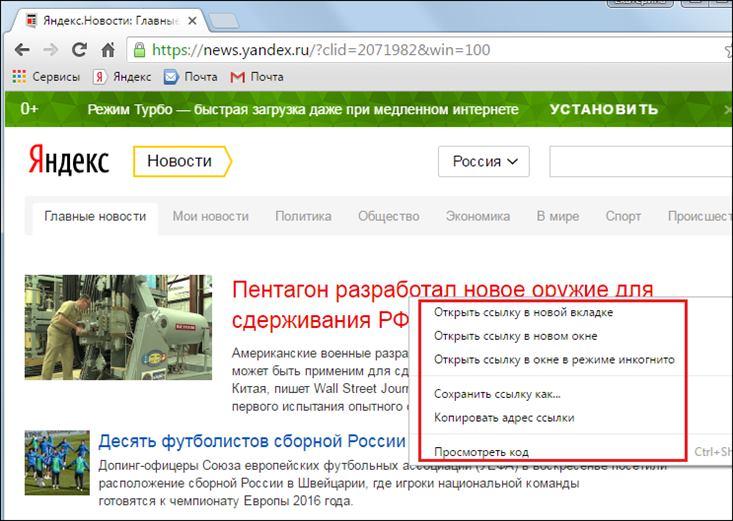 работа с ссылками в Chrome