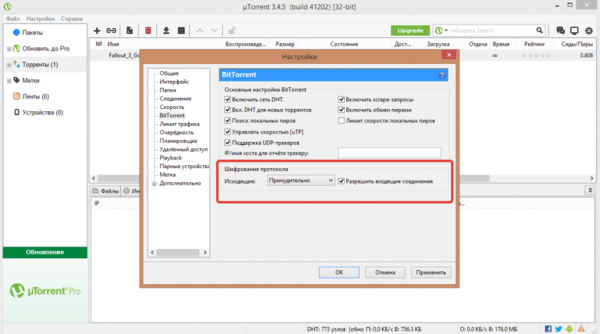 Шифрование протокола в uTorrent