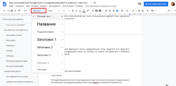 Гугл работа с документами