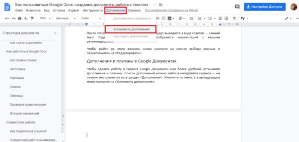 Дополнения и плагины в Google Документах