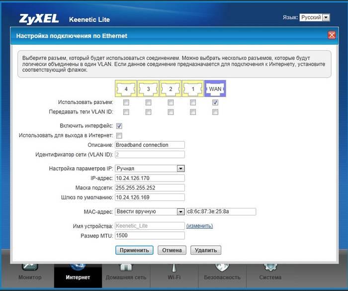 Инструкция по настройке роутера Zyxel Keenetic Lite 3