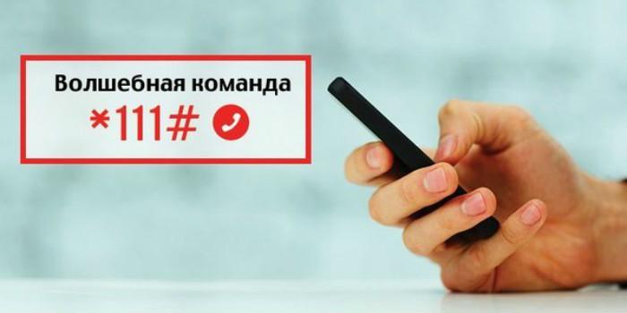 Команда для активации сим карты на телефоне