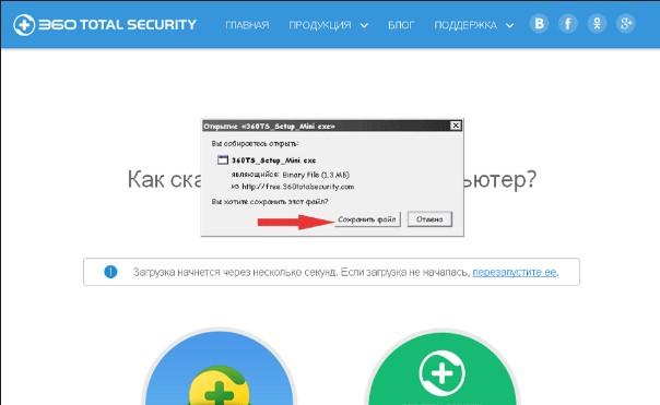 функционал 360 Total Security