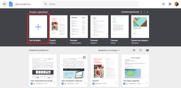 Как сделать документ в Google Docs