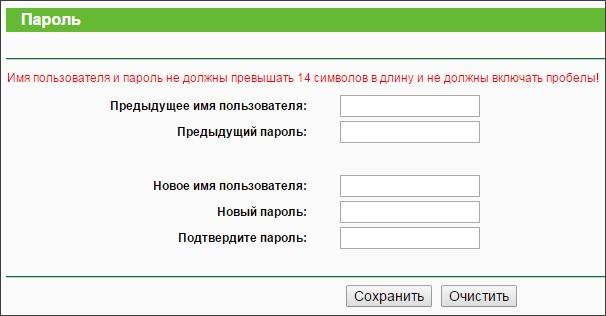 Как установить пароль на роутерах TP-Link: для самого роутера и Wi-Fi сети