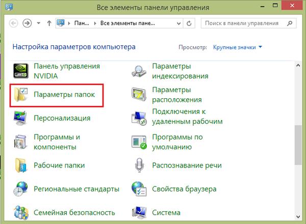скрытые файлы в windows 8