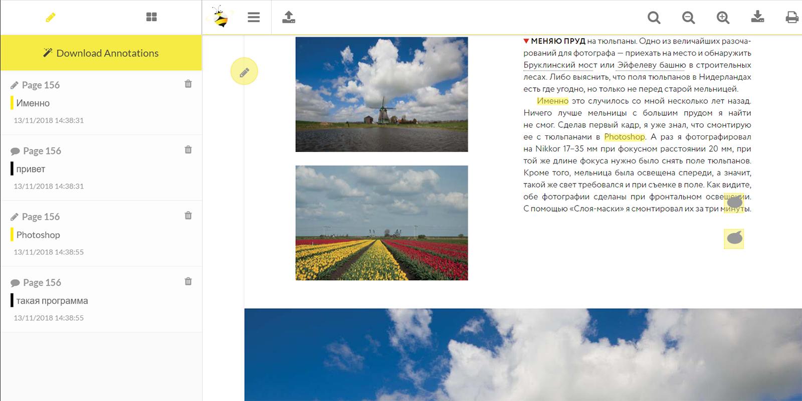 Онлайн-редакторы PDF: Sumnotes