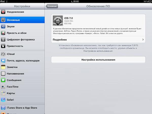 Как обновить iOS на iPad через Wi-Fi