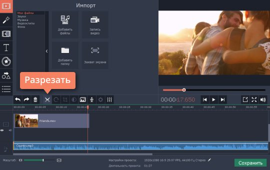 Вставьте музыку в видео и отрегулируйте длительность аудио