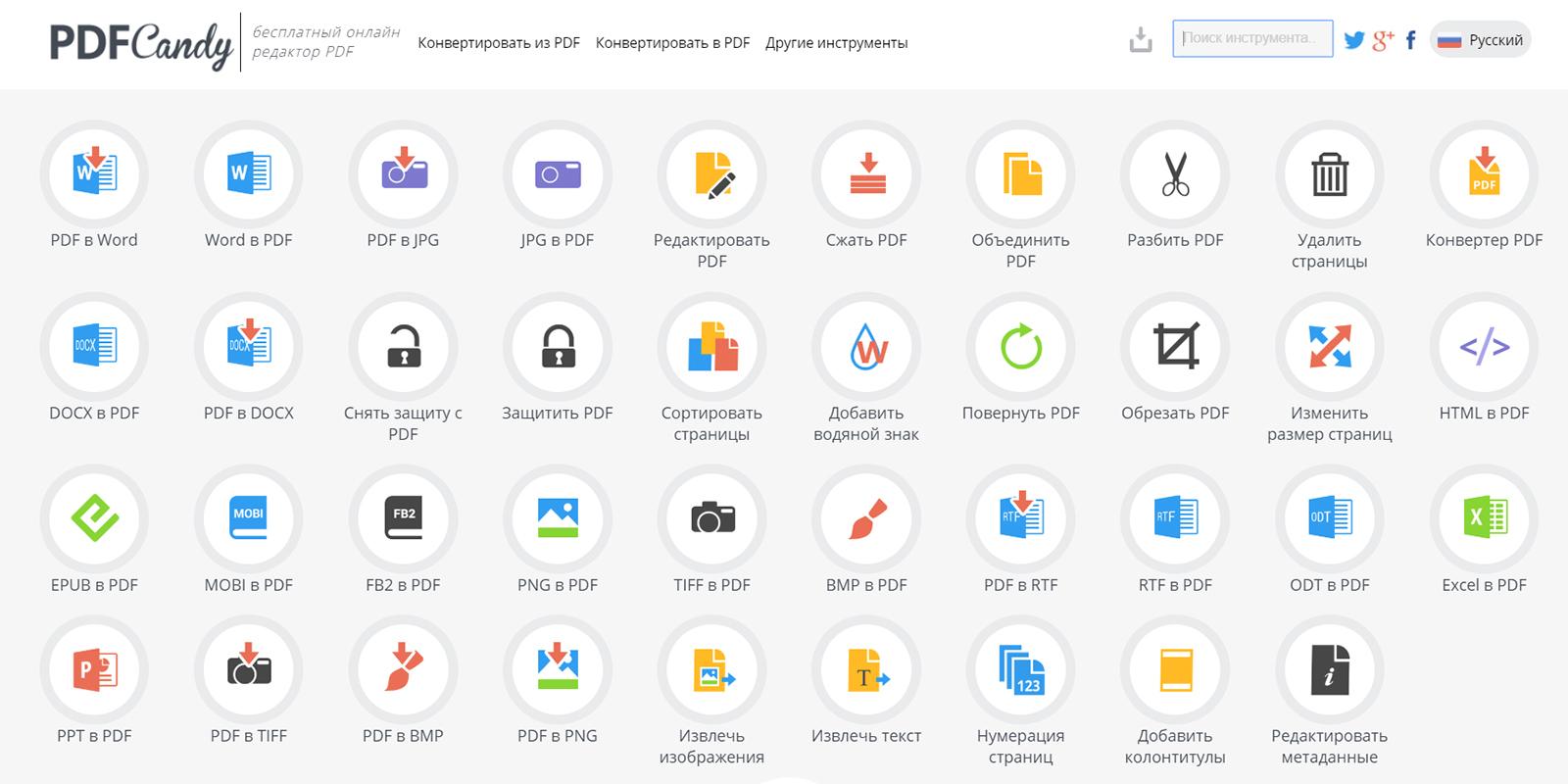 Онлайн-редакторы PDF: PDF Candy