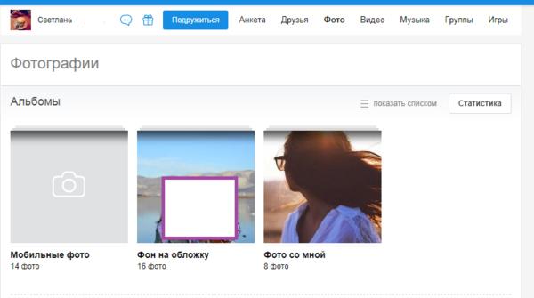 Как посмотреть фото закрытого профиля в Одноклассниках – вариант