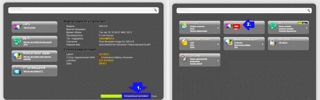 подключение к WEB роутера D-Link