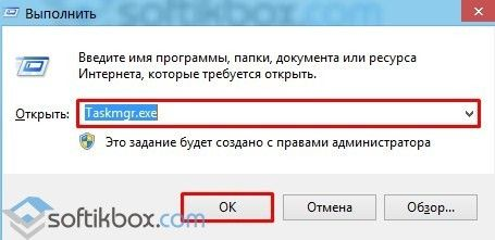 Что делать, если пропал или не открывается Диспетчер задач в ОС Windows 10?