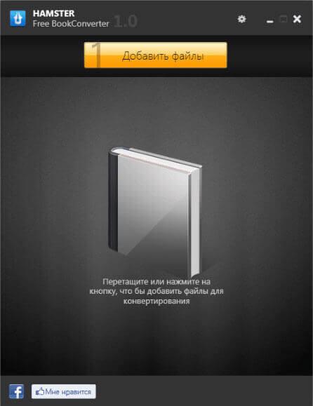 программа hamster free ebookcoverter
