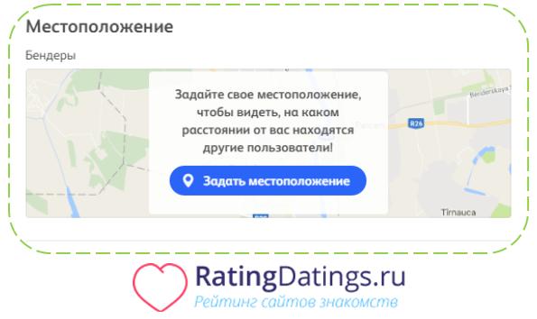 Чтобы другие пользователи понимали, где вы находитесь, укажите ваше местоположение