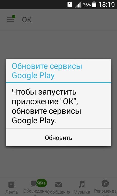 Сайт Одноклассники не работает – что делать и как зайти на андроиде