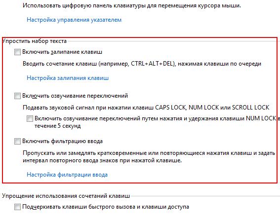 Залипание клавиш – как отключить в Windows 7