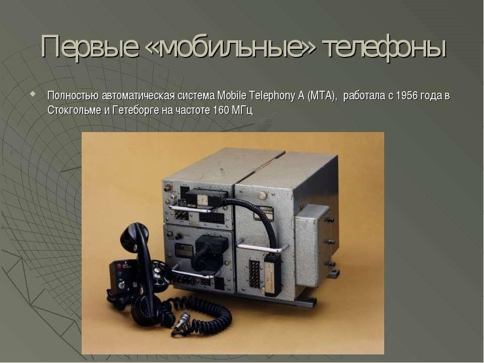 <Рис. 7 Первые радиотелефоны