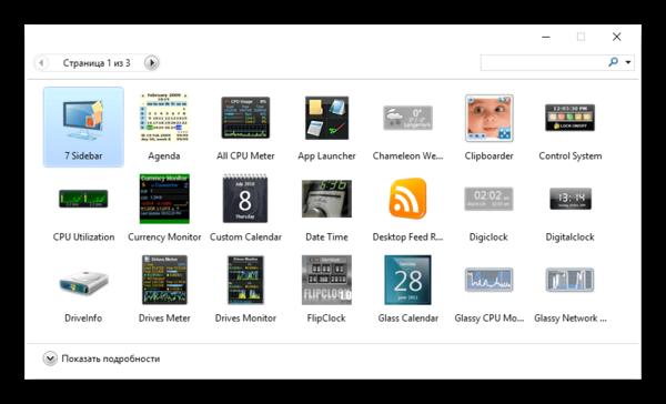7 Sidebar от 8GadgetPack на Windows 10
