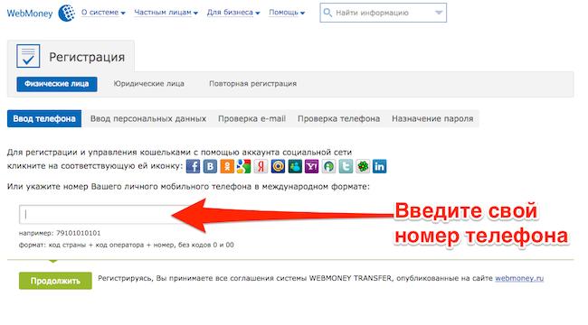 Создать вебмани кошелек - регистрация5c62ce3c57883