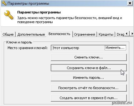 Сохранение файлов вебмани (webmoney) kwm и pwm5c62ce3cba8cc