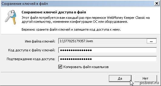 Для сохранения копии ключей в указанном месте необходимо знать пароль доступа к файлу ключей5c62ce3d24452