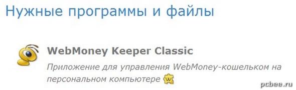 Вебмани кошелек WebMoney Keeper Classic5c62ce3d44b45