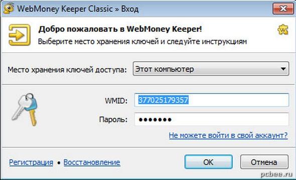 После установки кипера запускаем его и вводим наш индификатор (WMID) и пароль доступа к кошельку.5c62ce3d6f544