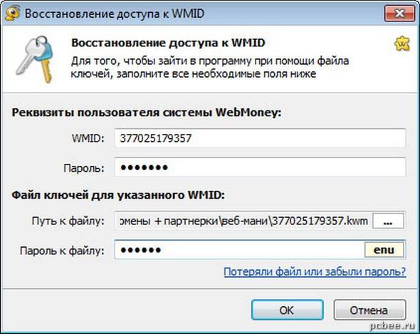 Заполняем все необходимы реквизиты пользователя WebMoney и указываем путь к файлу ключей (файл с расширением kwm).5c62ce3e010bf