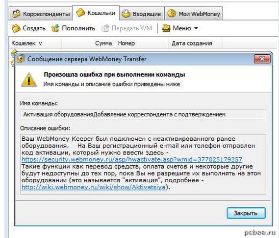 Сообщение об ошибке при переносе webmoney кошелька после переустановки Windows5c62ce3e59908