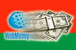 Как вывести деньги с Вебмани в Беларуси5c62ce4a50eea