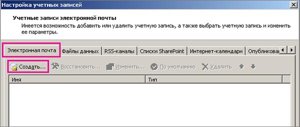 """Снимок экрана со вкладкой """"Электронная почта"""" в диалоговом окне """"Параметры учетной записи""""."""