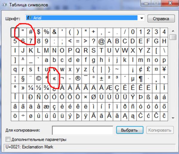 В появившемся окне при помощи навигационных клавиш отыщем необходимый вид кавычек («лапки» либо «елочку») и делаем его копию в буфер обмена, нажав клавиши «Сtrl» и «С».
