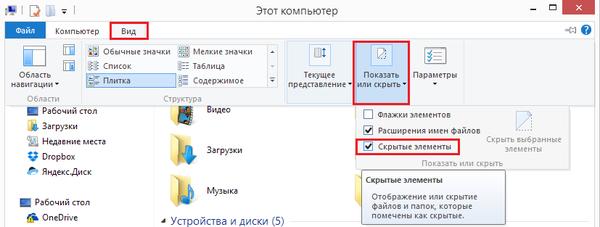 как в windows 8 отображать скрытые файлы