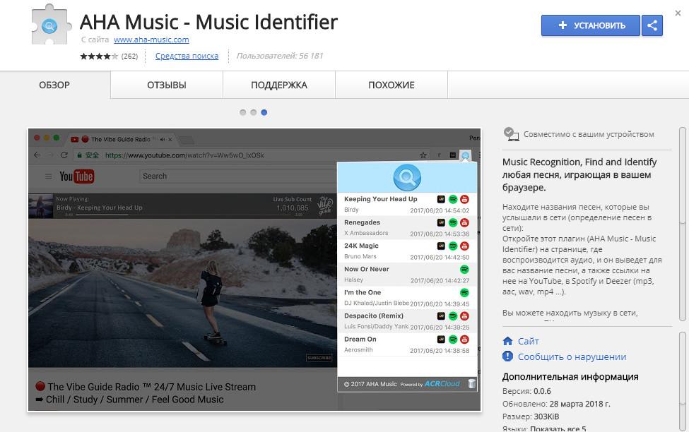 Расширение AHA Music Extension