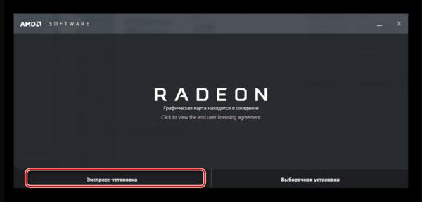 AMD-Radeon-Software-Crimson быстрая установка