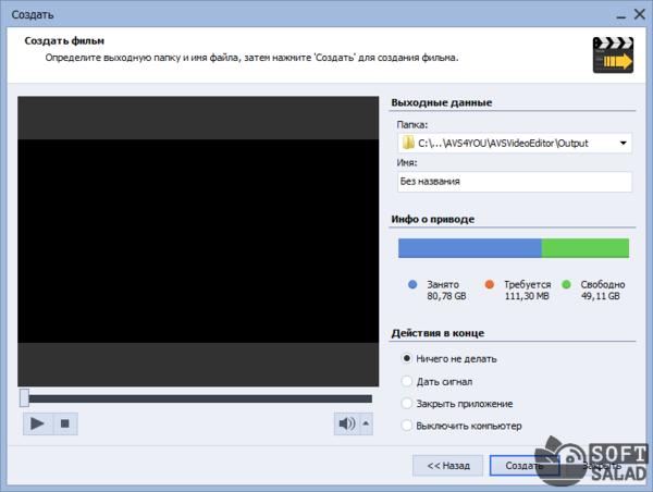 Сжатие видео в AVS Video Editor