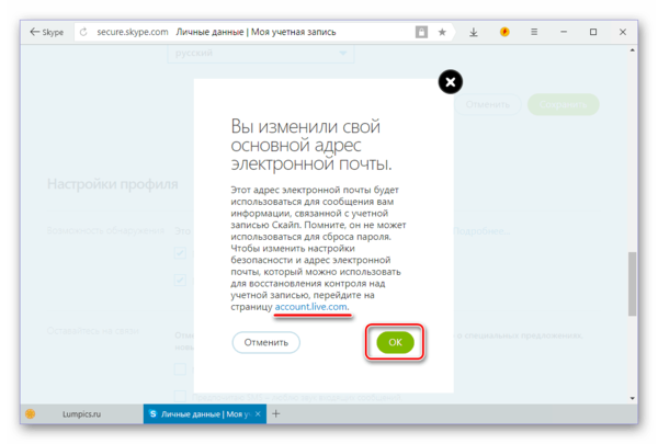 Адрес электронной почты успешно изменен в Skype 8 для Windows