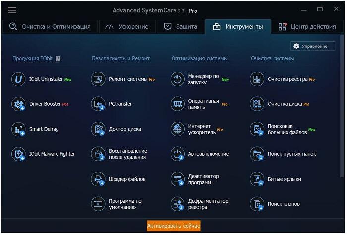 Оптимизация компьютера с помощью Advanced SystemCare