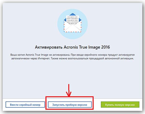 Активируем приложение, нажимаем на кнопку «Запустить пробную версию»
