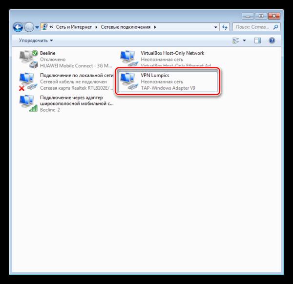Активное сетевое подключение OpenVPN