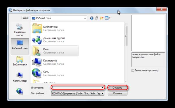 Открытие файла при помощи компас
