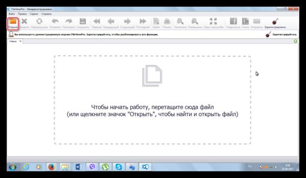 После окончания установки можно приступить к открытию файла