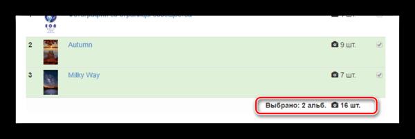 Автоматически подсчитанное количество изображений на главной странице сервиса VKpic