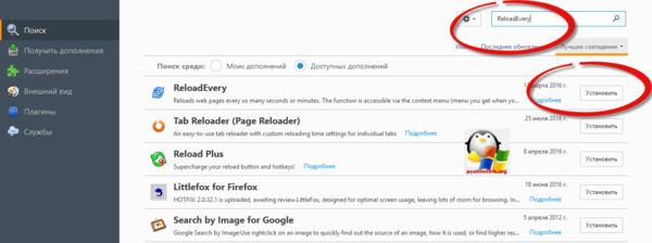 Автоматическое обновление страницы в Mozilla Firefox-2