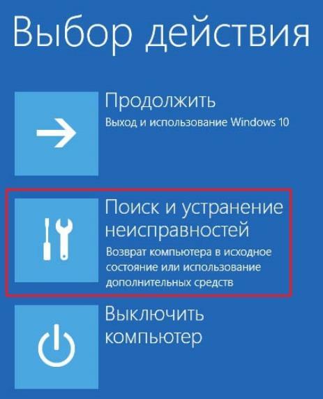 Bad Pool Header Windows 10 фото 2