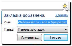 Настройки при добавлении закладок в Google Chrome