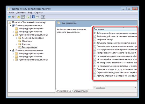 Демонстрация работы фильтра групповых политик Windows 7