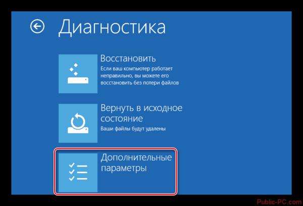 Диагностика Windows-8